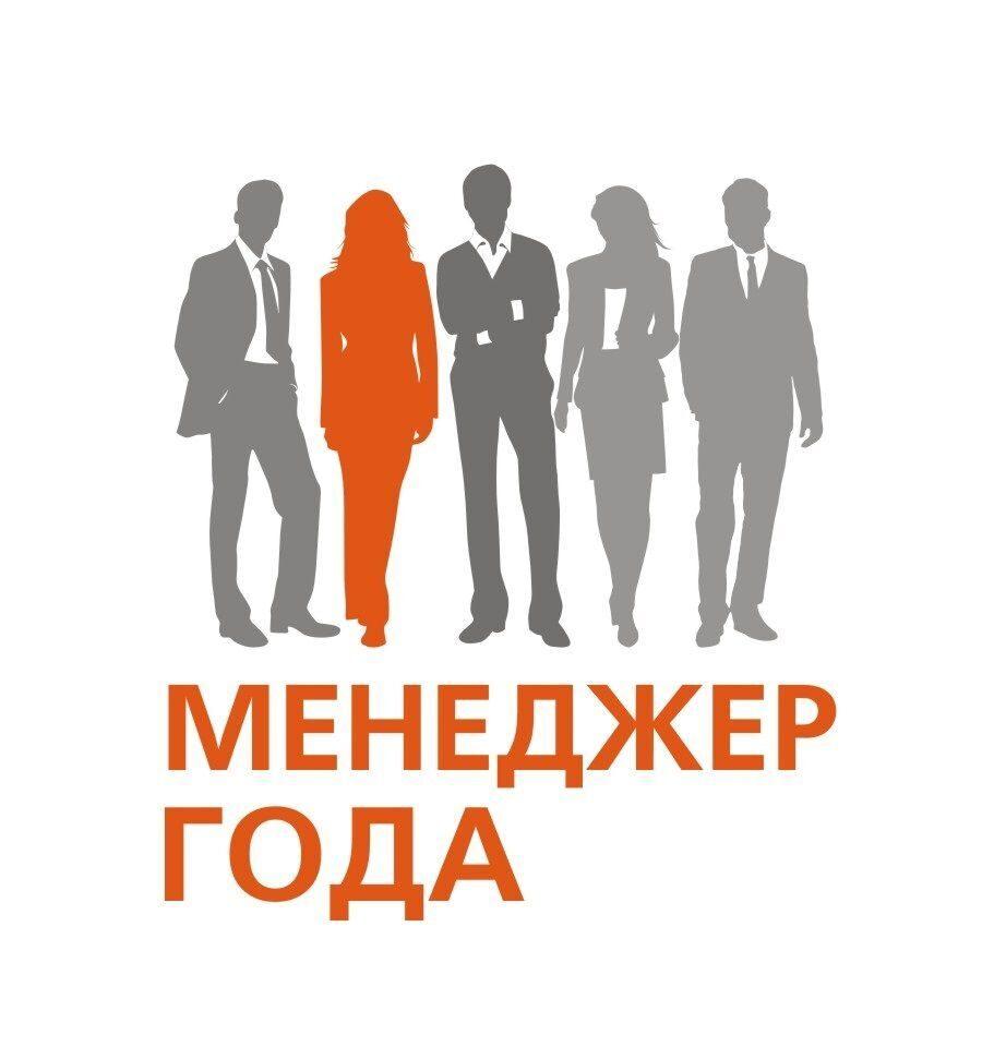 Всероссийский конкурс лучший менеджер