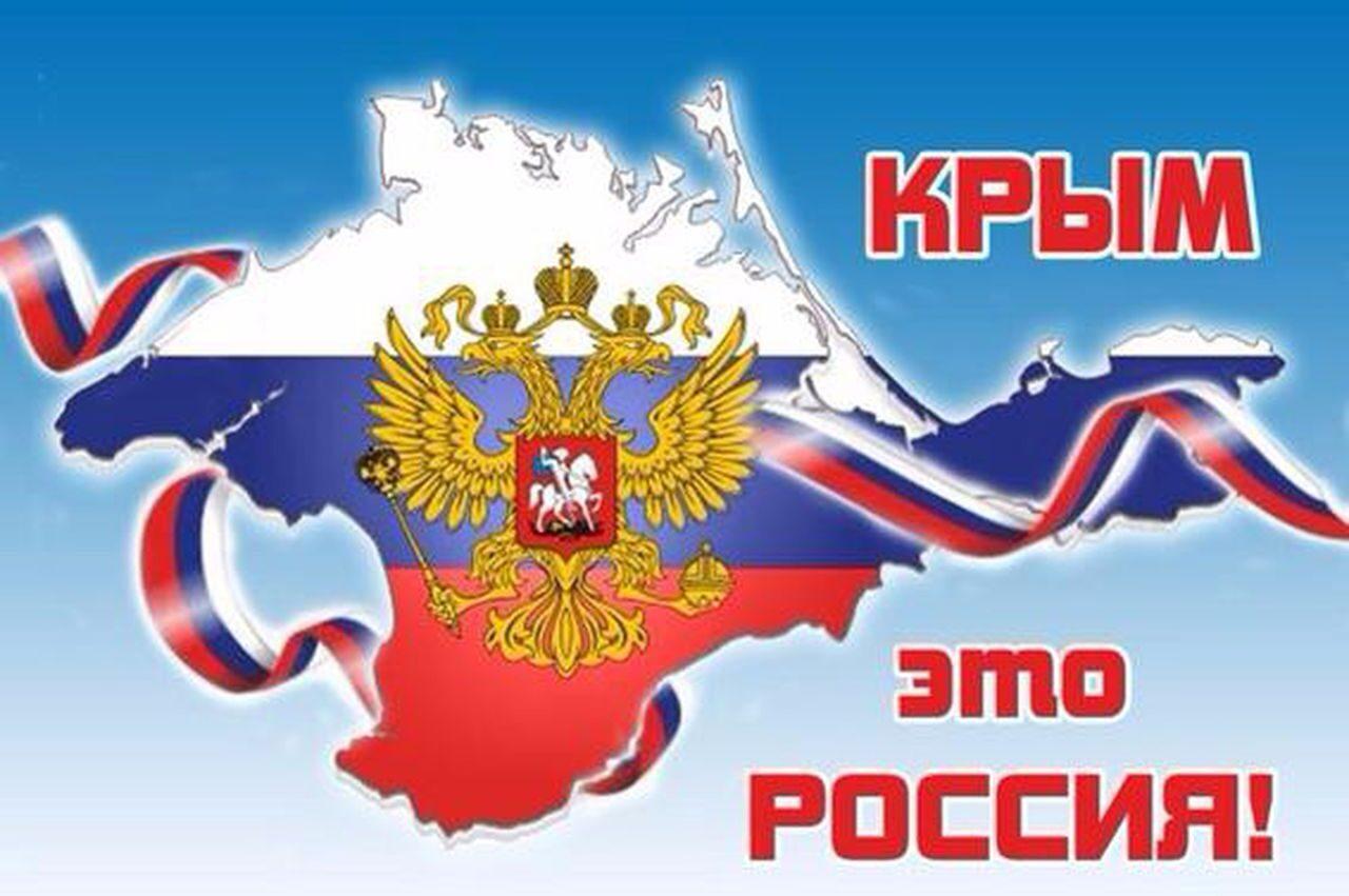 Поздравление с днем республики крым